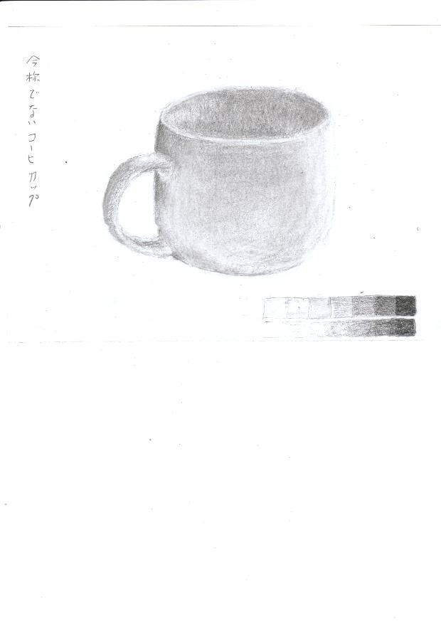 今様でないコーヒカップ