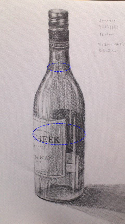 Re: ワイン瓶
