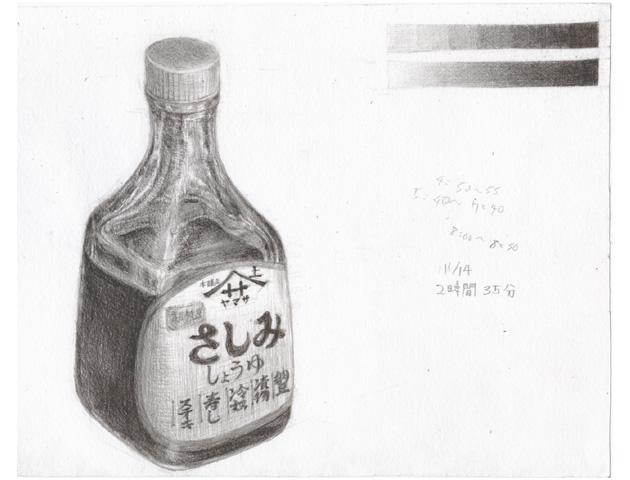 醤油ビン2
