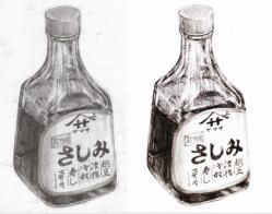 Re: 醤油ビン3